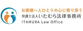 いたむら法律事務所
