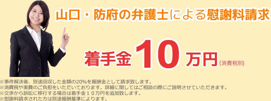 山口・防府の弁護士による慰謝料請求 着手金10万円